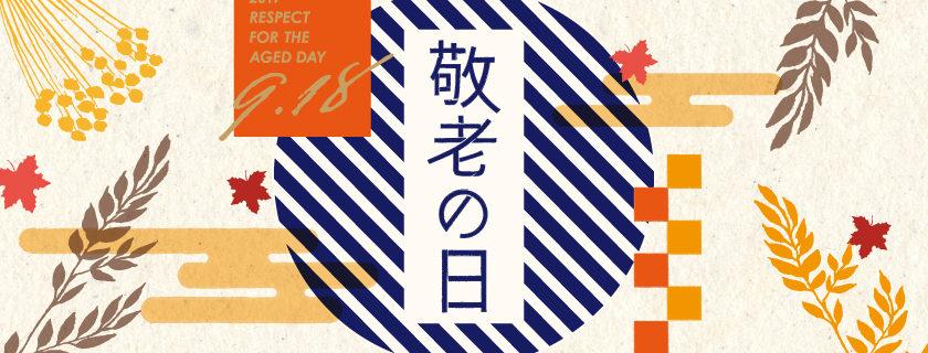 【2017】敬老の日_本サイトバナー