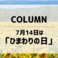 【坪井花苑コラム】7月14日はひまわりの日!由来や花言葉に隠された秘密を紹介