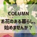 お花のある暮らし、始めませんか?